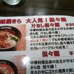 麺屋 きら -