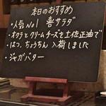 とり喜 - メニュー(本日のおすすめ)