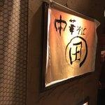 まる田 - 看板