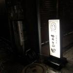 まる田 - 道路の看板