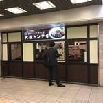 大阪トンテキ - 外観…壮年よ!!迷わず行けよ行けばわかるさ!!的な^^;