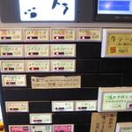 麺場 ハマトラ 日吉店 -