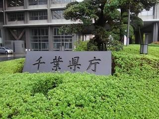 千葉県庁中庁舎食堂