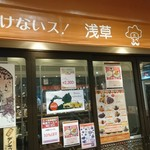 洋食屋 ヨシカミ -