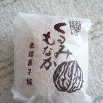 北館菓子舗 - 料理写真:くるみもなか