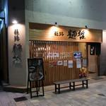 """75170412 - """"姫路 麺哲""""の外観。"""