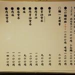 """75170439 - 卓上メニュー""""麺類""""。"""