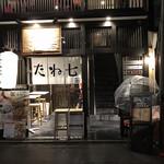 京都 錦 天ぷら酒場 たね七 - 外観儀式はしっかりと☆彡