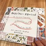 タブレスクック&ジョナサンズ ブックストア - 棚に並べられていた絵本