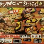 肉の村山 錦糸町マルイ店 - ランチメニュー