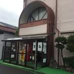 敦賀ヨーロッパ軒 - 店の入り口です