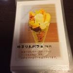 75178710 - ゆるりんパフェ(700円)