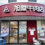 葉山旭屋牛肉店 - お店の外観