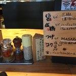 麺場 浜虎 - 薬味たち