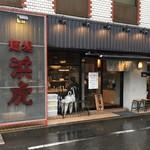 麺場 浜虎 - 麺場 浜虎@横浜