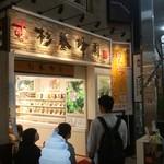杉養蜂園 熱海店 -
