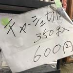 中華そば 四つ葉 - 「チャーシュー切り落とし 350g」600円