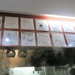 蒙古タンメン中本 - サイン色紙がいっぱい