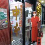 蒙古タンメン中本 - 店舗入口