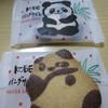 神戸市立王子動物園 - 料理写真:ぱんださぶれ、中身