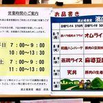 75197455 - 日替ランチメニュー 2017.8.9