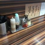 教道家 - カウンター席(水は冷水器セルフ)