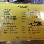 のだ麺 ~縁~ - メニュー