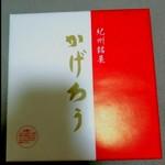 75199798 - かげろう(10個入り1080円)