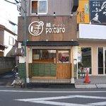 麺ぽーかろぅ - ぽー000