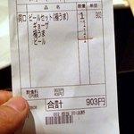 幸楽苑 - 会計は903円