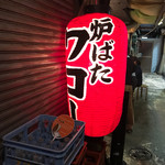 75201230 - 赤提灯がええ感じ(^_^)