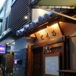 とり乃 - 京都の路地裏みたいです。