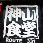 神山食堂 - お店の看板です。 神山食堂 ROUTE 331 って、黒字に白で力強く、書いていますね。 渋いです。