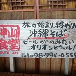 神山食堂 - こんなPOPもありましたよ。 旅の始まり、終わりに、沖縄そば。 ビールがのみたい  オリオンビール ん~、素晴らしいチャッチコピーですね。 私の気持ちにドーンって訴えかけてきます。 まさに、この気持ち