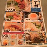 沖縄宮古島酒場 ニーゴ - ランチメニュー