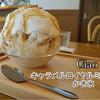 Ciao - 料理写真:エスプーマのかき氷