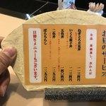 寿司満月 -