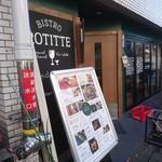 ビストロ ロティット - お店の外観