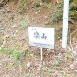 長笹・楽山 - 道の要所にある看板