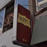 松南食堂 -