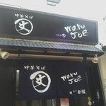 麺屋 丈六 - お店 外観
