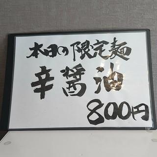 鶏 ソバ カモシ - 限定MENU(2017.10)