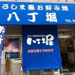 八丁堀 - お店の入口です。(2017.10 byジプシーくん)