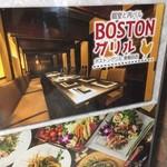個室と肉バル BOSTONグリル -