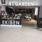 ベントー カフェ ヨンイチ ガーデン -