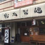 さぬき 粉太製麺 -