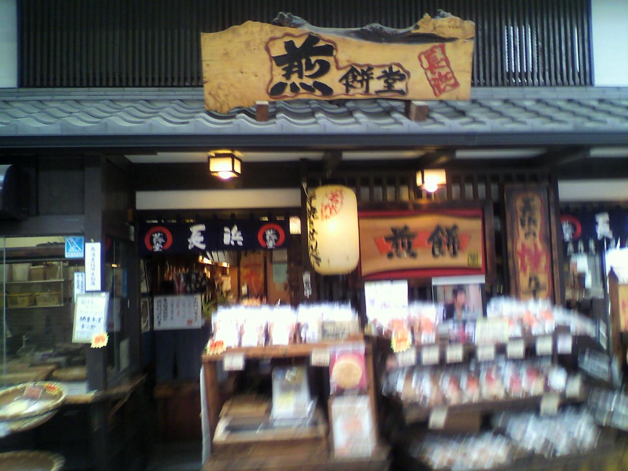 長浜煎餅堂