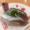 回転寿司 すし丸 - 料理写真:生さんま