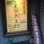 裏恵比寿 自然生村 - 入り口にて