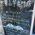 裏恵比寿 自然生村 - 能書き